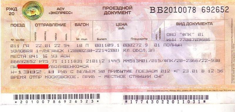 Мария Кожевникова цена жд биллета волгоград иркутск внимание, что отдельных