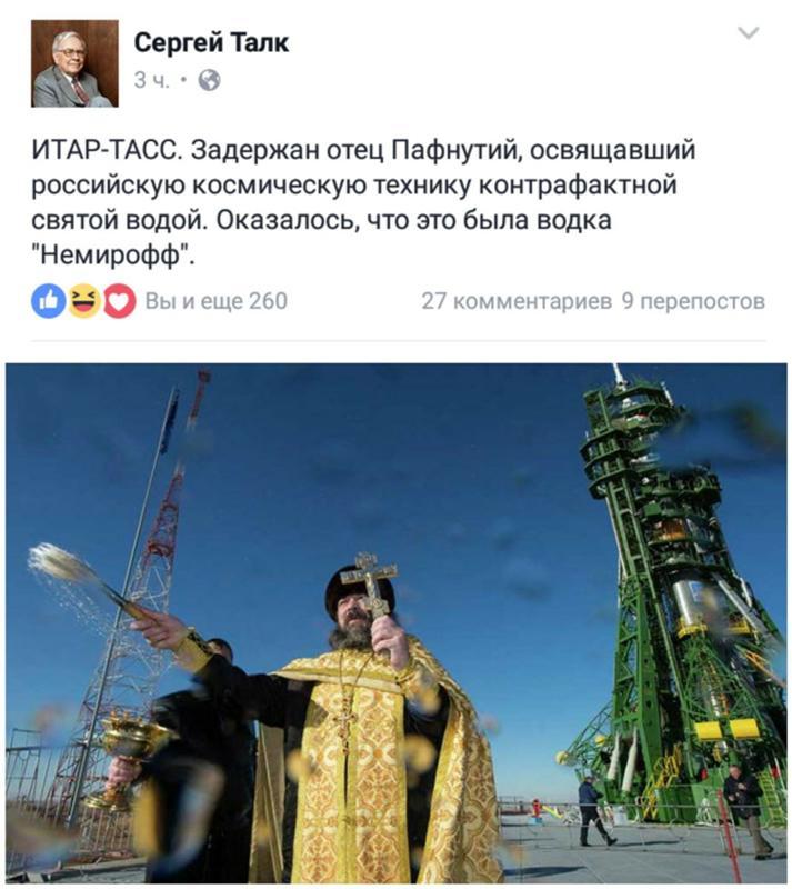 """Российский космический корабль """"Прогресс"""" разбился вскоре после запуска - Цензор.НЕТ 113"""