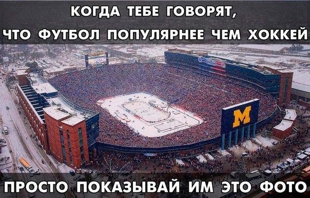 Демотиваторы хоккей против футбола