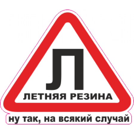 Знак шипы с летней резиной 2017 прибуду Эрли