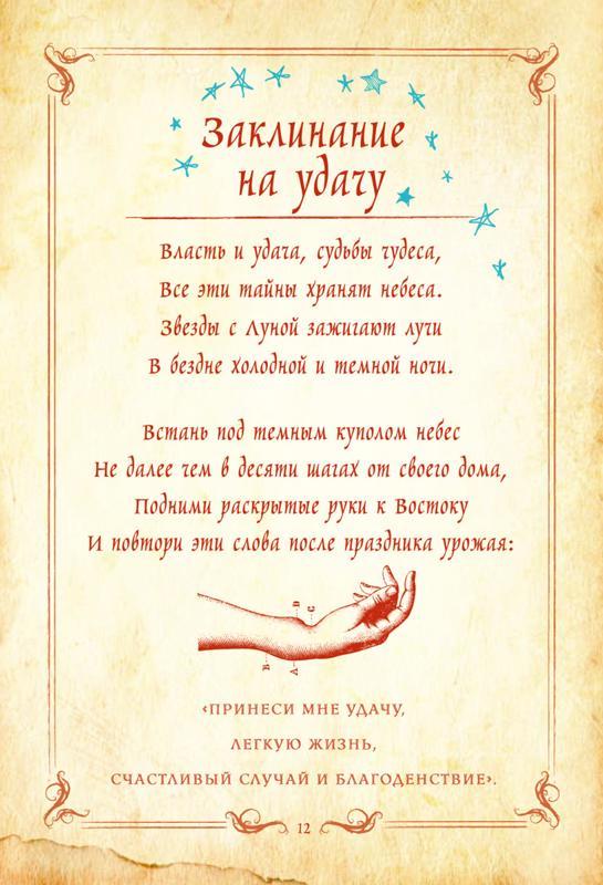 Заклинания для школ магии гадание на картах таро марсельские