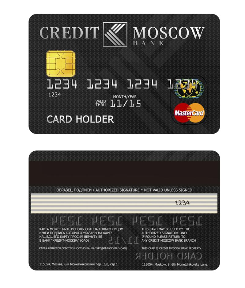 пятигорске обратная сторона кредитки фото интересует