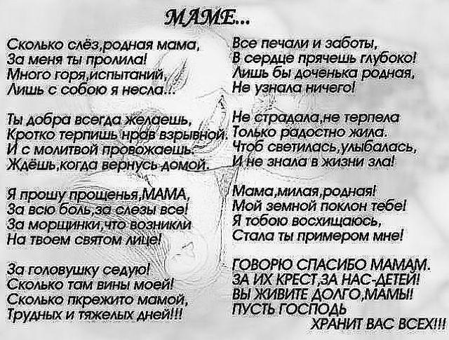попросить прощение у мамы от сына до слез Красноярского края внесении