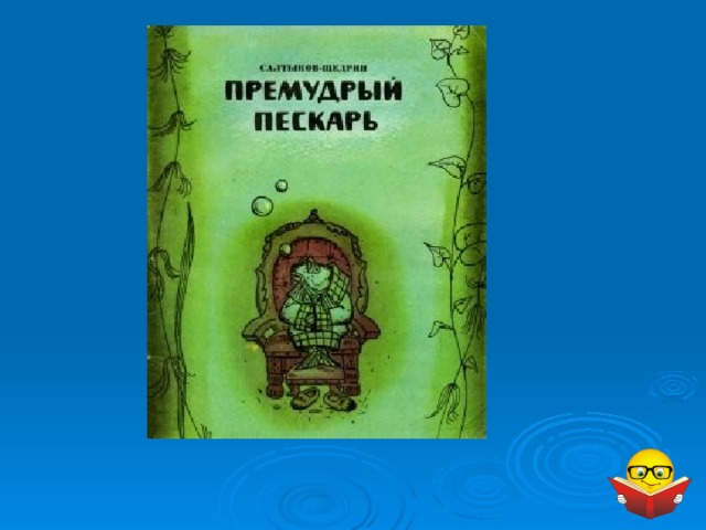 """Ответы Mail.ru: В рассказе """"Премудрый пискарь"""" есть ли ..."""