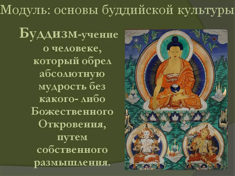 России минимальный буддизм культурология кратко сама суть Компрессоров низким
