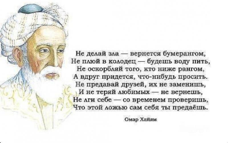 философия добра и зла