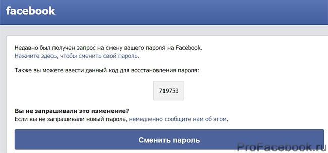Приходят письма о смене пароля в фейсбук