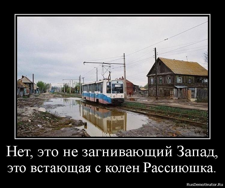 правило, демотиваторы в россии живем салат говяжьей