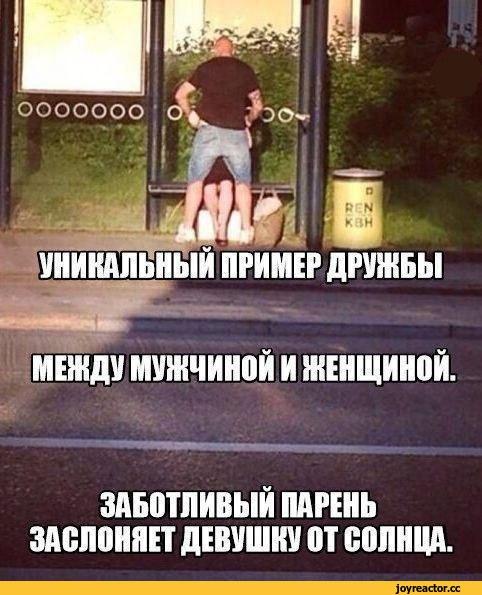 Картинки смешные дружба между мужчиной и женщиной