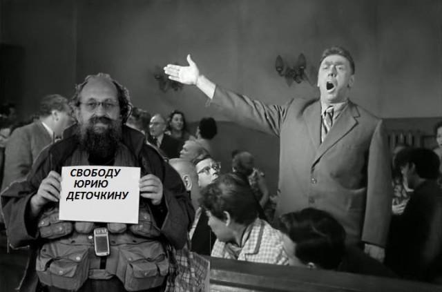 Свободу юрию деточкину фото