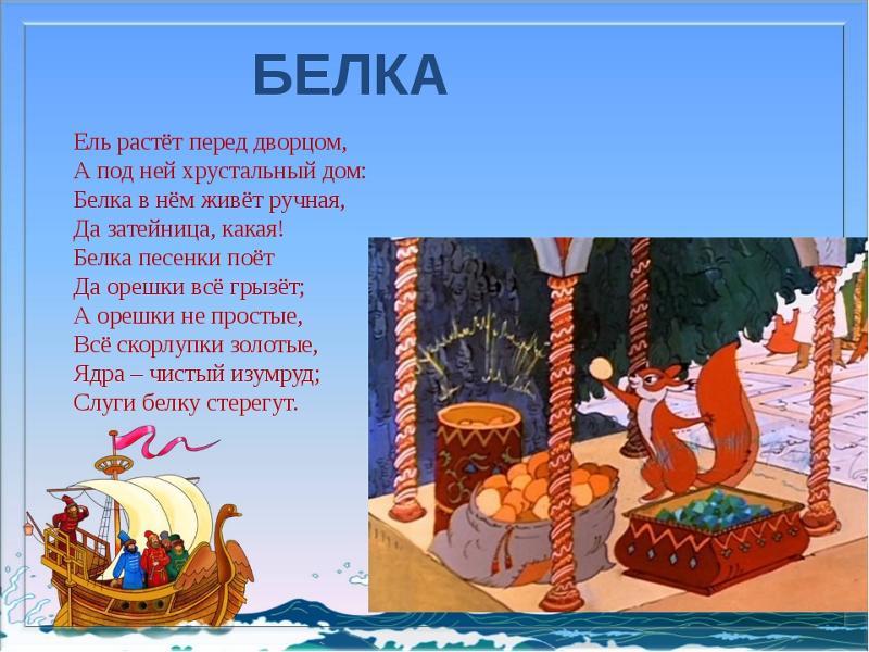 выполнил сказка о царе салтане стихи про белочку рыбы, подобно