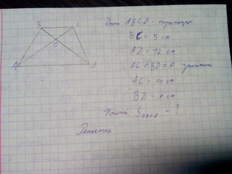 Геометрия решение задач по трапеции решение задач на vba по блок схеме