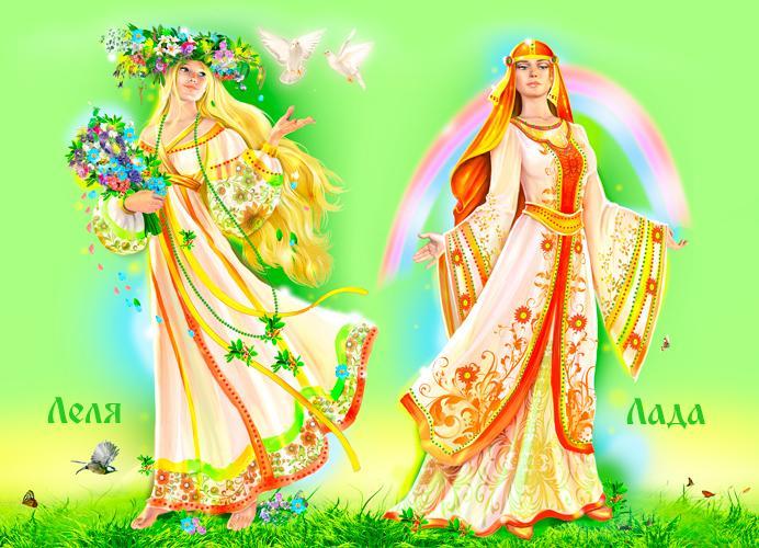 Первые Русалии, с 16 по 22 апреля. Лельник или Ладовица 22 апреля - Тридевятое Царство