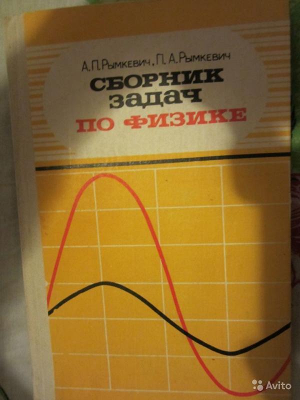 Гдз сборник задач пофизике а.п рымкевич