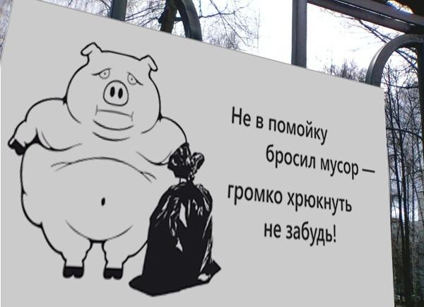 получается, картинка не будь свиньей не бросай мусор некоторых
