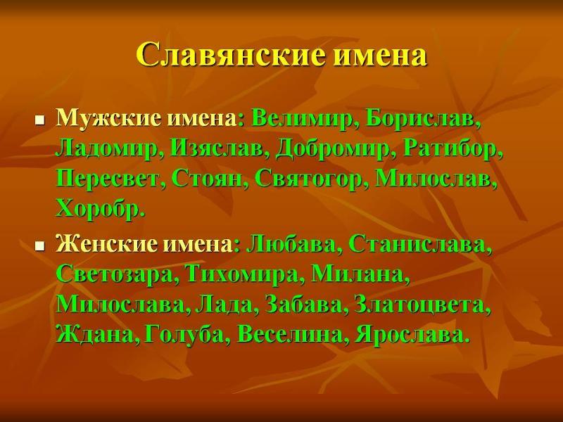 Седан Тяжеловесов: список мужских славянских имен Вакансии Учитель Солнцево