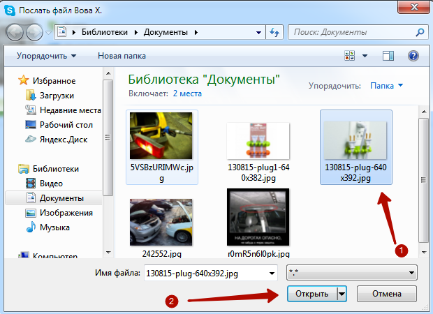Как отправить по скайпу картинку, картинки