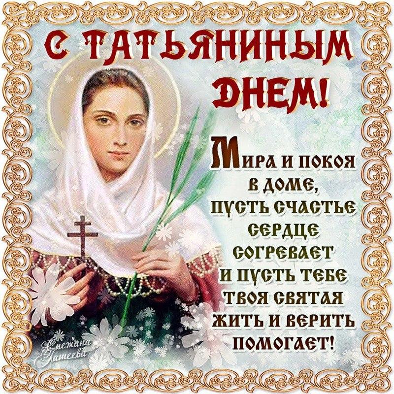 Татьянин День открытка