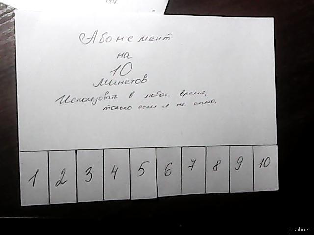 Купон Любимому Своими Руками На Миньет