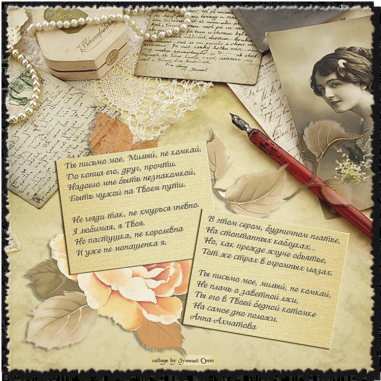 Письмо в стихах открытки