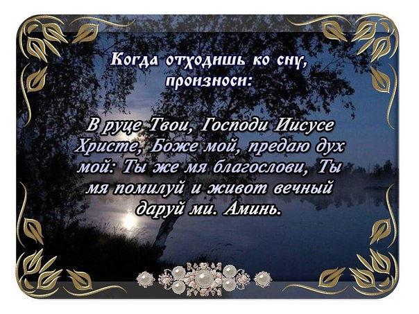 Православные открытки спокойной ночи с молитвой на сон грядущий