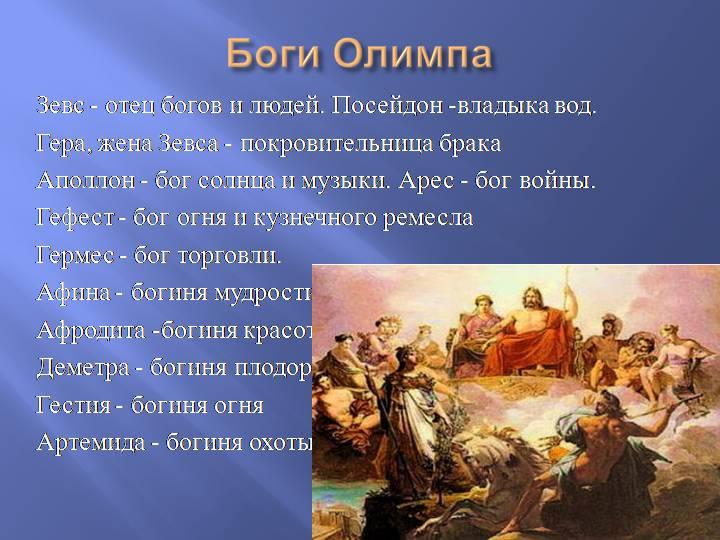 боги олимпа список и описание картинки сам построил