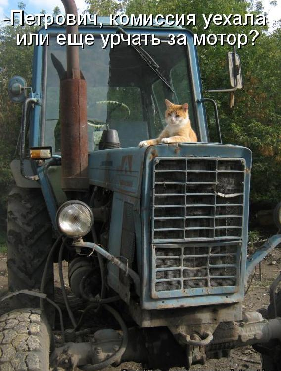 Картинки приколы про трактор