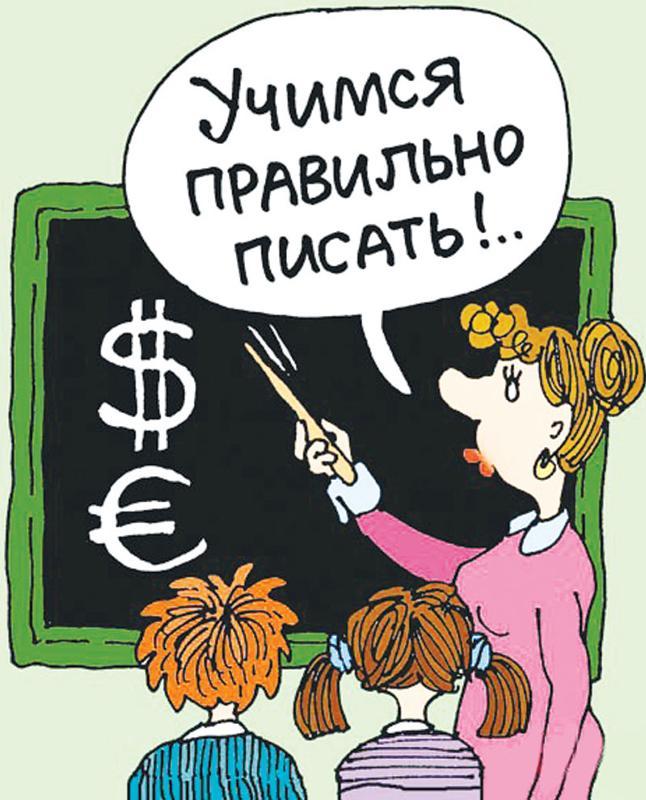 Смешные картинки про учителя русского языка, прикольные картинки для