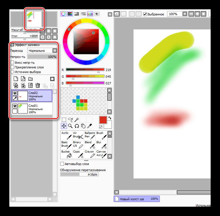 Как копировать рисунок в саи