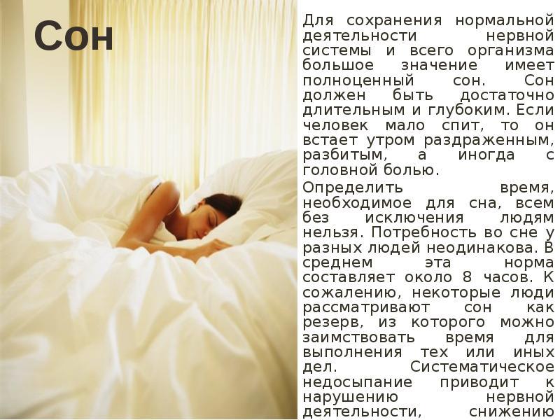 Почему восне становится плохо просыпаешся тело дрожит через минуту нормально