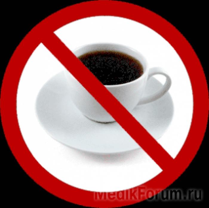 Исключить чай и кофе