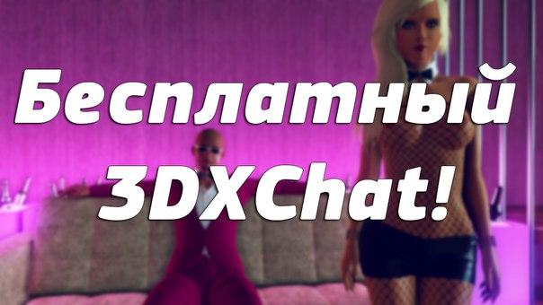 3dxchat игра скачать торрент бесплатно - фото 4