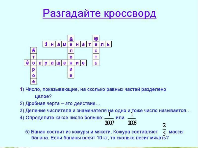 Кроссворд по математике с ответами 5 класс
