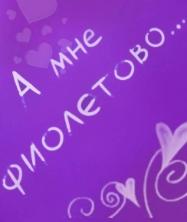 Картинки с надписью а мне фиолетово