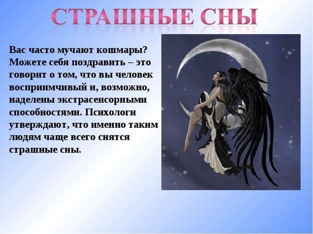 В прошлом люди верили, что во время сна человек как будто отчасти умирает, так как его душа отправляется путешествовать в иные миры.