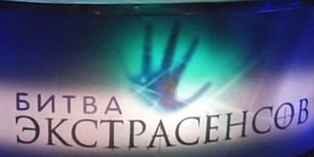Смотреть онлайн битва экстрасенсов украина последний выпуск