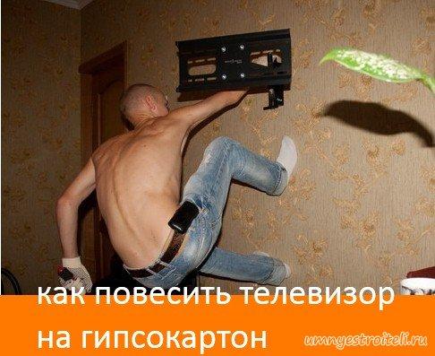 как повесить телевизор на гипсокартонную