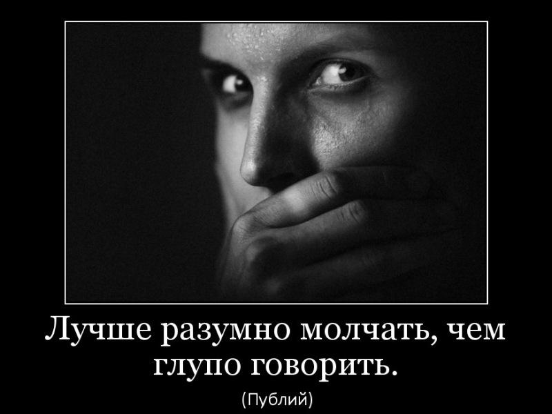 Картинки молчи ничего не говори