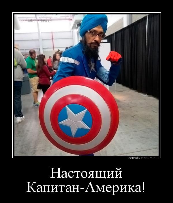 отличается мужской смешные картинки с капитаном америкой настоящее время крутой