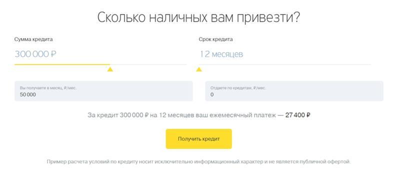 кредит 70 тысяч