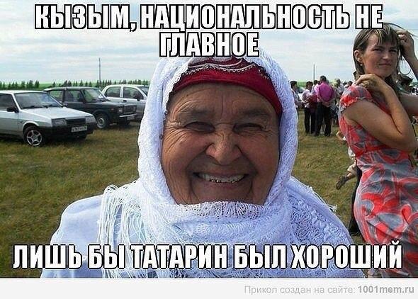 качества это кто знаком со татарин