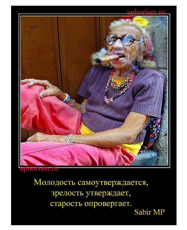 Смешные картинки с надписями про возраст женщины
