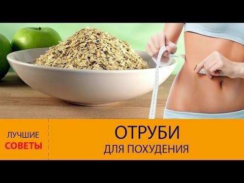 отруби для похудения форум Womanru