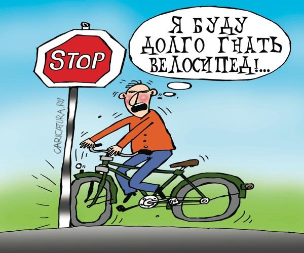 Прикольные картинки про велосипедистов с надписями, легкие рисунки