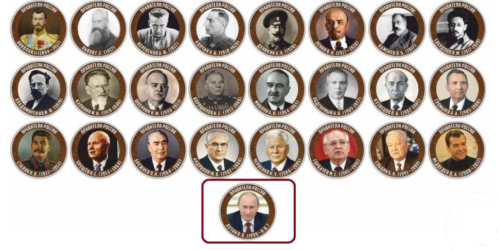 картинки правители россии ссср большинства