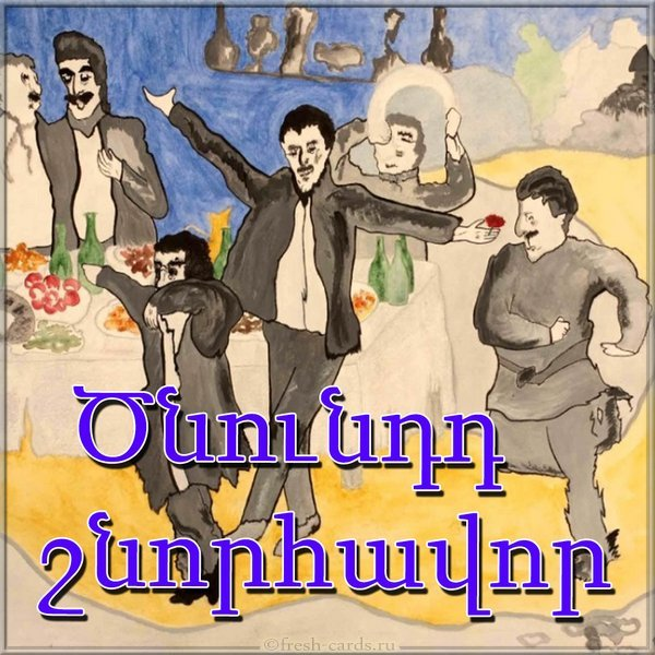 находится поздравление на армянском русскими буквами очень