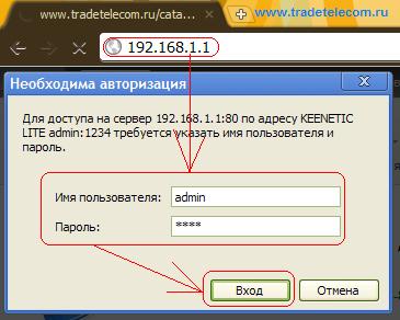 край это забыл пароль для входа в роутер онлайн-курс