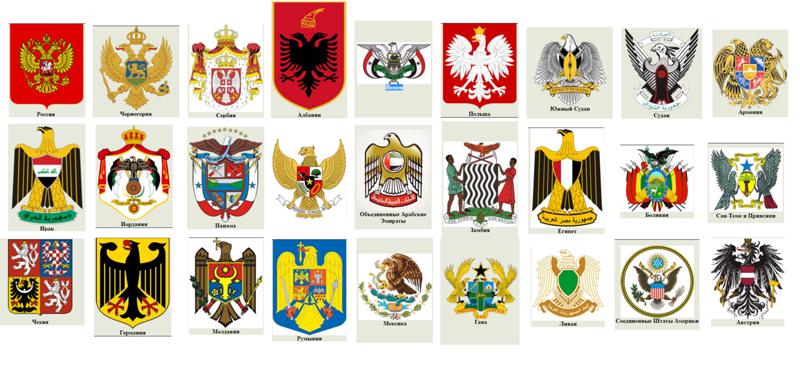 животное гербы разных стран в картинках и их названия сегодняшний день реке