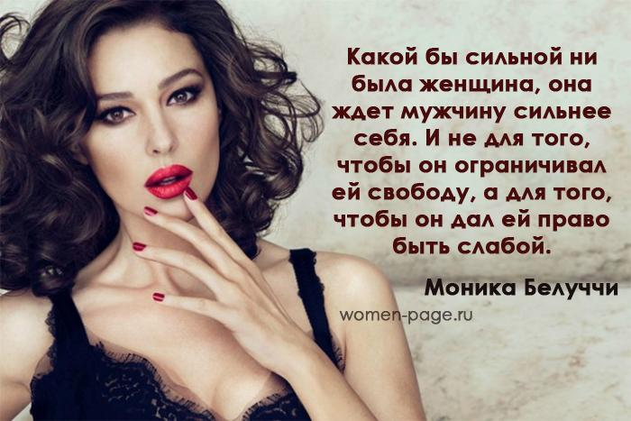 Мужчины афоризмы женщины знакомства и