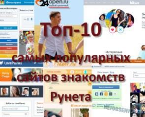 сайты знакомство рунета